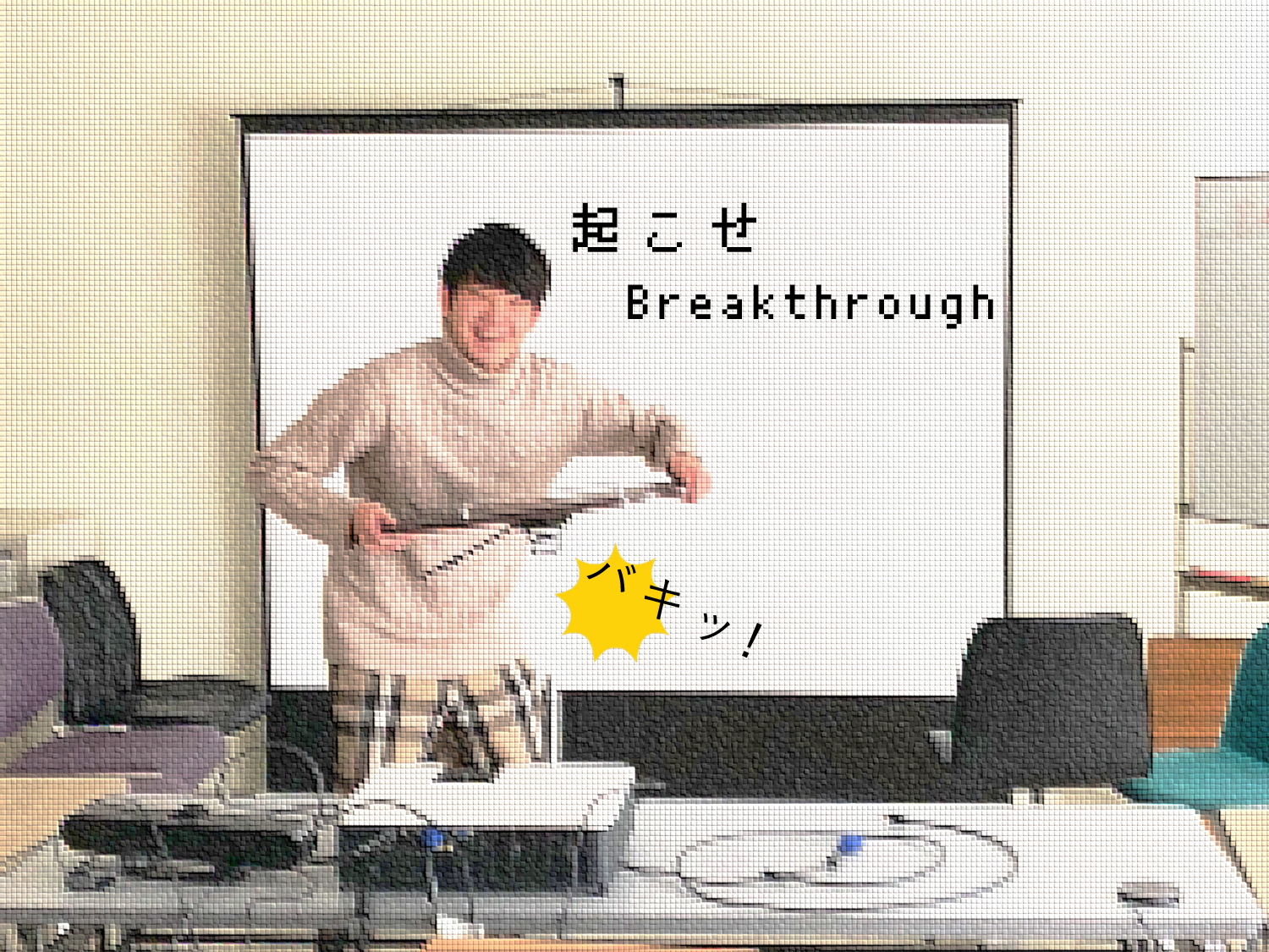 kiuchi_breakthrough2.png